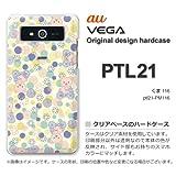 au VEGA PTL21 ケース VEGA PTL21 カバー ケース・ジャケット【くま116/ptl21-PM116】