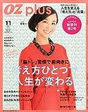 OZ plus (オズプラス) 2014年 11月号 [雑誌]