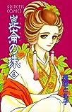 崑崙の珠 6 (プリンセス・コミックス)