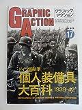 グラフィックアクション GRAPHIC ACTION 1993年 No.17