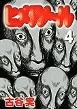 ヒメアノ~ル 4 (ヤングマガジンコミックス)
