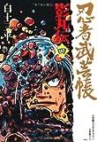 忍者武芸帳影丸伝 4 復刻版 (レアミクス コミックス)