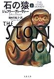 石の猿 上 (1) (文春文庫 テ 11-11)