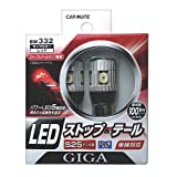 カーメイト 車用 テールランプ LED GIGA LEDストップ S25W 100lm レッド 12V車専用 ダブル球 BW332