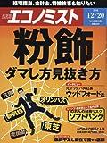 エコノミスト 2016年 12/20 号 [雑誌]