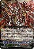 カードファイト!! ヴァンガード/13弾/絶禍繚乱/BT13/007 星輝兵 カオスブレイカー・ドラゴン RRR