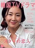 もっと知りたい!韓国TVドラマvol.31 (MOOK21)