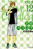 恋愛カタログ 12 (集英社文庫―コミック版) (集英社文庫 な 40-14)