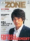 サッカーマガジンZONE 2014年 01月号 [雑誌]