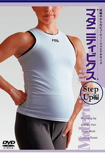 マタニティビクス・ステップアップ編 (DVD) ~妊娠中からのビューティーママ・エクササイズ