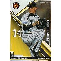 オーナーズリーグ 2013 01 13弾/阪神タイガース/53/SS/能見 篤史