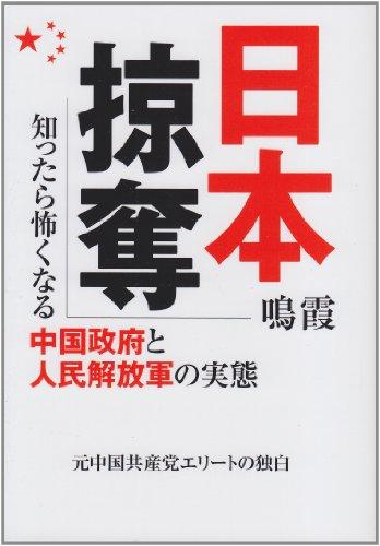日本掠奪—知ったら怖くなる中国政府と人民解放軍の実態