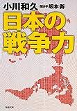 日本の戦争力 (新潮文庫)
