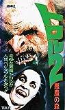 トロル2~悪魔の森~ [VHS]