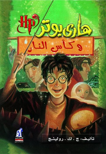 Harry Potter Book Goblet Of Fire Pdf : Harry potter and the goblet of fire arabic edition