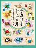 オカリナ 十二ヵ月 -日本の季節を歌い継ぐ-