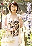 初撮り人妻ドキュメント JRZD-285 [DVD]