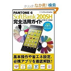 PANTONE 6 SoftBank 200SH ���S���p�K�C�h