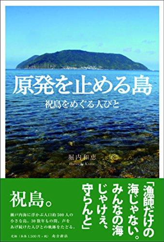 原発を止める島―祝島をめぐる人びと―