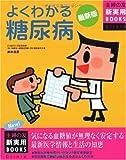 最新版 よくわかる糖尿病 (主婦の友新実用BOOKS)