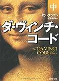 ダ・ヴィンチ・コード(中) (角川文庫)