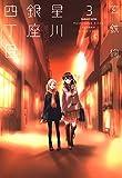 星川銀座四丁目 3巻 まんがタイムKRコミックス
