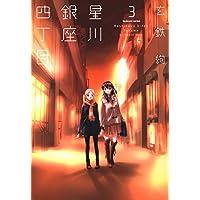 星川銀座四丁目 3巻 (まんがタイムKRコミックス)