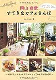 岡山・倉敷 すてきなカフェさんぽ