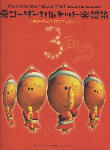 栗コーダーカルテット楽譜集 (3) ~栗コーダーのクリスマス1&2から~