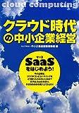 クラウド時代の中小企業経営―SaaSをはじめよう!
