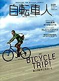 自転車人 9 (AUTUMN 2007)—MAGAZINE FOR BICYCLE PEOPLE (9) (別冊山と溪谷)