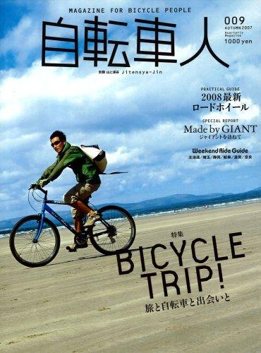 自転車人 9 (AUTUMN 2007)―MAGAZINE FOR BICYCLE PEOPLE (別冊山と溪谷)
