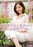 結婚5年目 人妻タレント 覚悟の本番AVデビュー 東凛 溜池ゴロー [DVD]