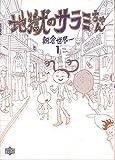 地獄のサラミちゃん / 朝倉 世界一 のシリーズ情報を見る