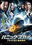 パニック・スカイ フライト411 絶体絶命 [DVD]
