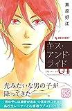 キス・アンド・ライド プチデザ(1) (デザートコミックス)