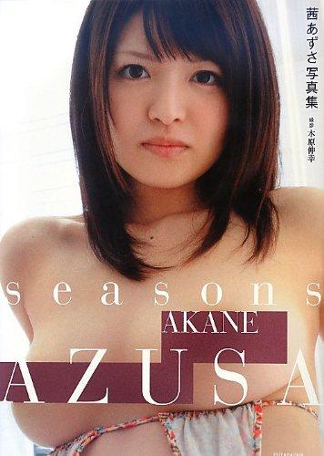 茜あずさ写真集「seasons」