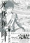 死化粧師(7) (フィールコミックス) (Feelコミックス)