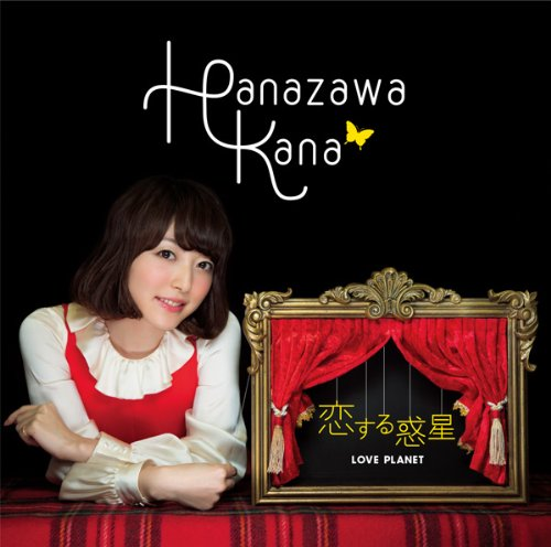 [Single](DVDISO+FLAC) Kana Hanazawa 花澤香菜 – 恋する惑星 Koisuru Wakusei