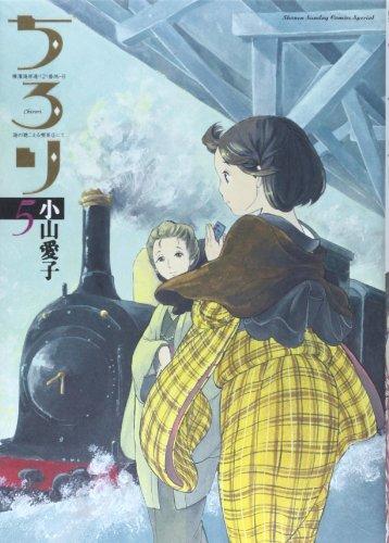 ちろり 5 (ゲッサン少年サンデーコミックススペシャル)