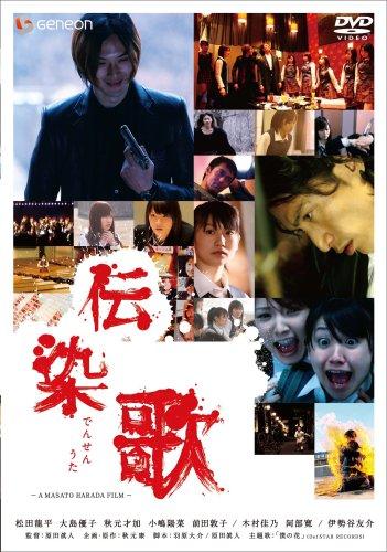 伝染歌 プレミアム・エディション [DVD]