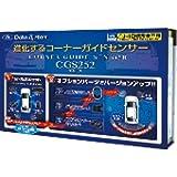 データシステム (Data System)【コーナーガイドセンサー】 ボイスアラームタイプ CGS252-V