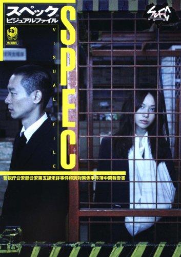 SPEC ビジュアルファイル