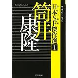日本SF傑作選1 筒井康隆 マグロマル/トラブル