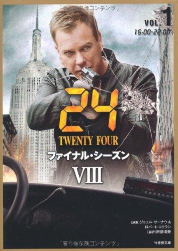 24(TWENTY FOUR) 8