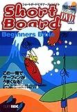 ショートボード・ビギナーズ・バイブル—この一冊でサーフィンがうまくなる (よくわかるDVD+BOOK—SURFRIDE)