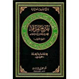 The Shrine's History of Al-hussain: v. 2: His Family and Partisans (Hussaini Encyclopedia)by Mohammad Sadiq Al...
