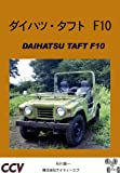 DAIHATSU TAFT F10 (Cross Country Vehicle) (Japanese Edition)