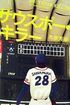 サウスポー・キラー (宝島社文庫)