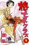 椿ナイトクラブ 5 (5) (少年チャンピオン・コミックス)